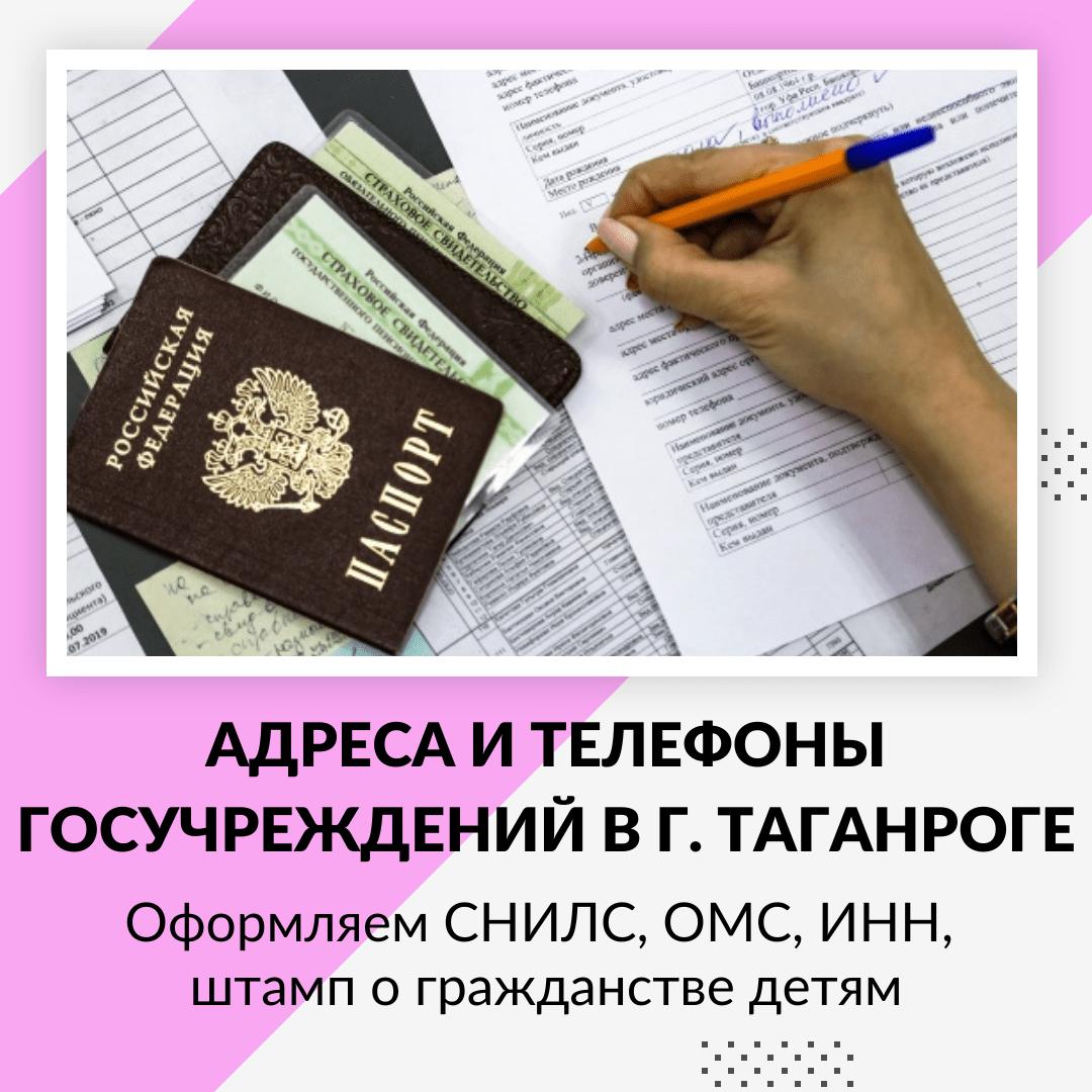 СНИЛС ОМС ИНН в Таганроге