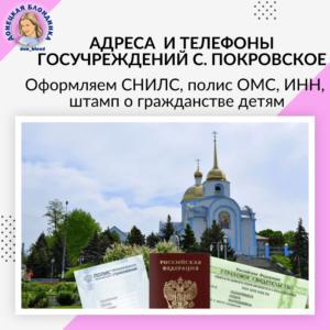 Оформление СНИЛС, полиса ОМС, штампа о гражданстве в селе Покровское