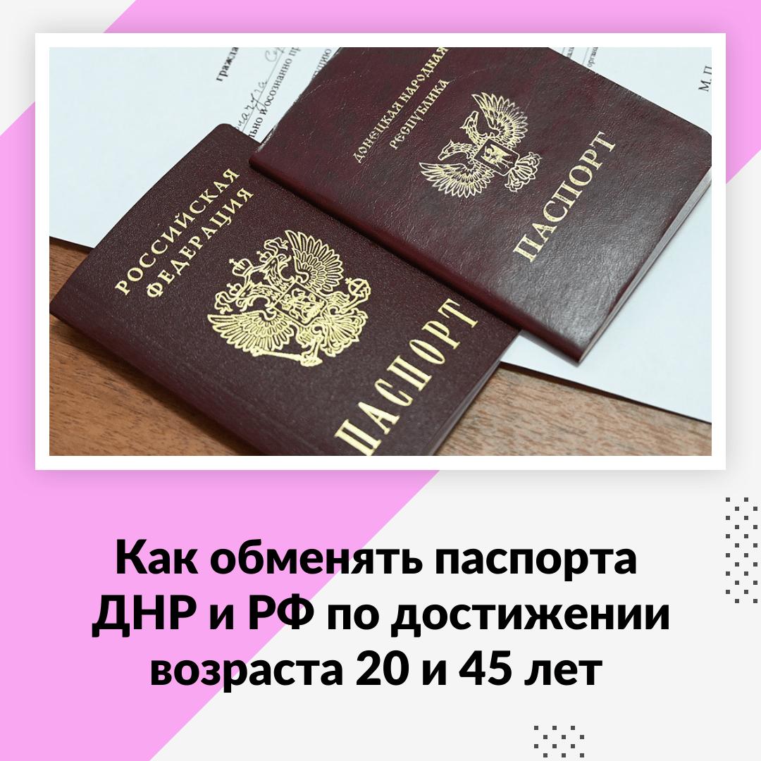 Обмен паспорта ДНР и РФ по достижении 20 и 45 лет