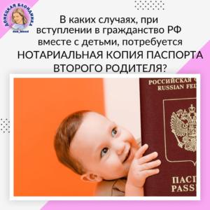 Дети паспорт РФ ДНР