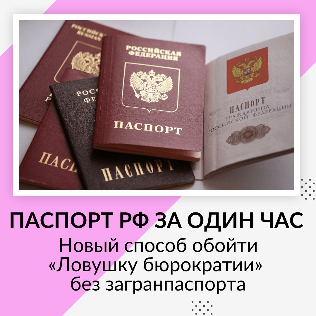 Обмен паспорта РФ за один час