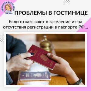 Как заселиться в гостиницу без регистрации в паспорте