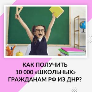 Как получить 10 000 «школьных» гражданам РФ из ДНР?