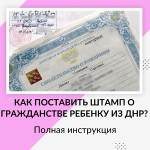 Как поставить штамп о гражданстве ребенку из ДНР