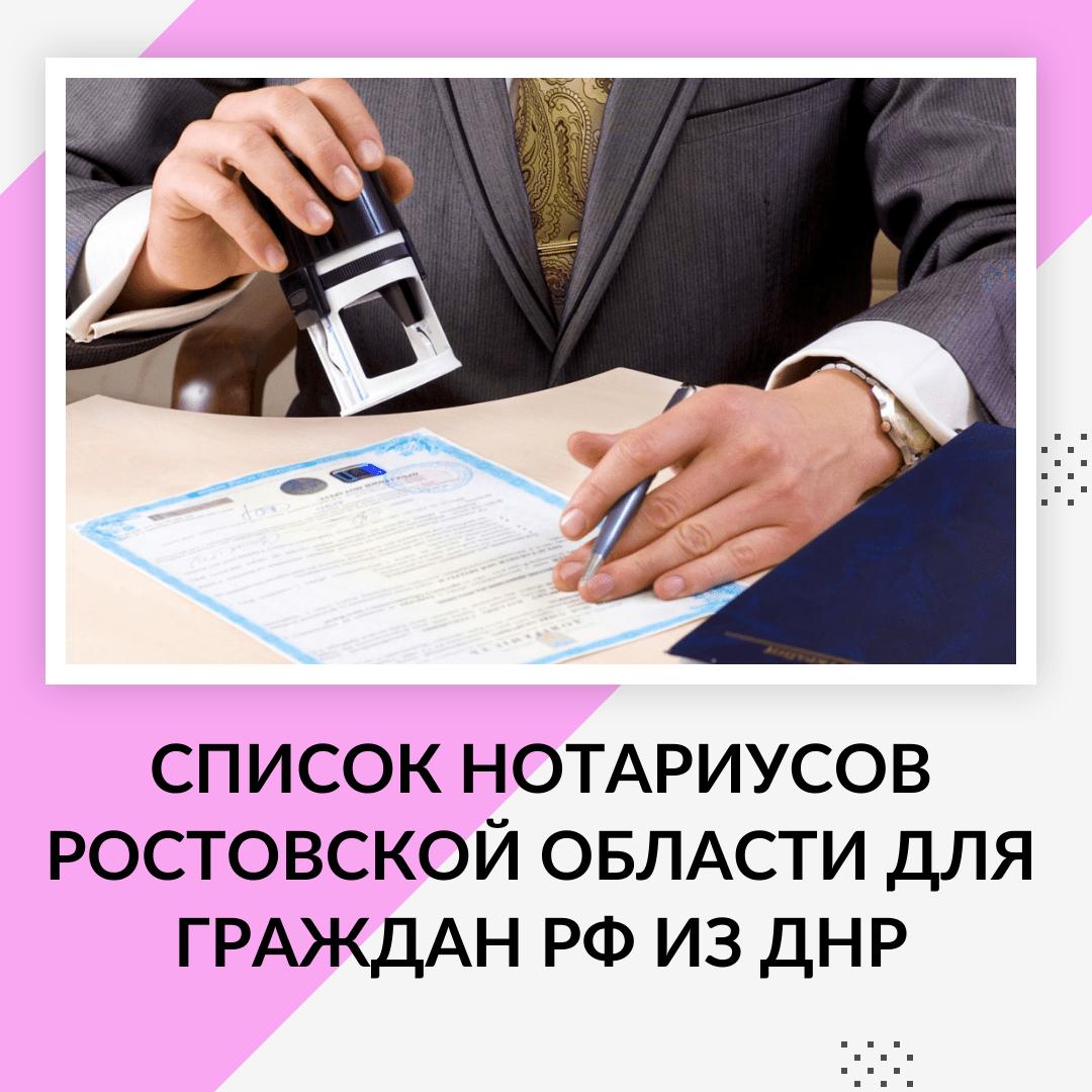 Список нотариусов Ростовской области для граждан РФ из ДНР