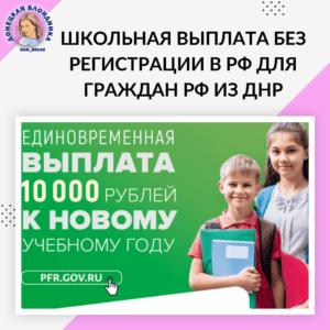 Школьная выплата без регистрации в РФ для граждан РФ из ДНР
