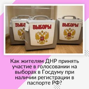 Как жителям ДНР принять участие в голосовании на выборах в Госдуму при наличии регистрации в паспорте РФ