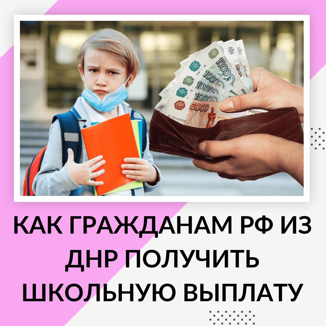 Как гражданам РФ из ДНР получить школьную выплату