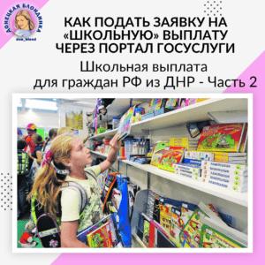 Как гражданам РФ из ДНР подать заявку на школьную выплату через портал Госуслуги
