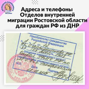 Адреса и телефоны Отделов внутренней миграции Ростовской Области для граждан РФ из ДНР