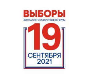 Как жителям ДНР зарегистрироваться для участия в Онлайн голосовании на выборах в Госдуму