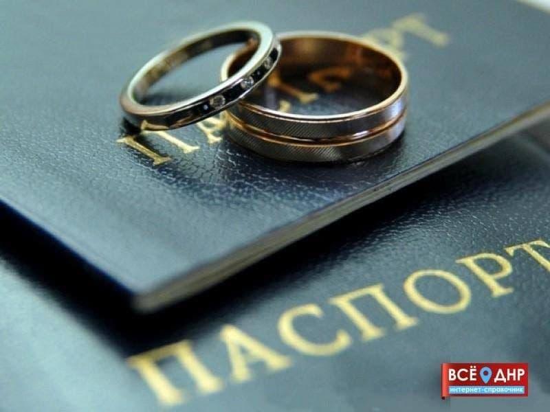 справка о браке при вступлении в брака в ДНР