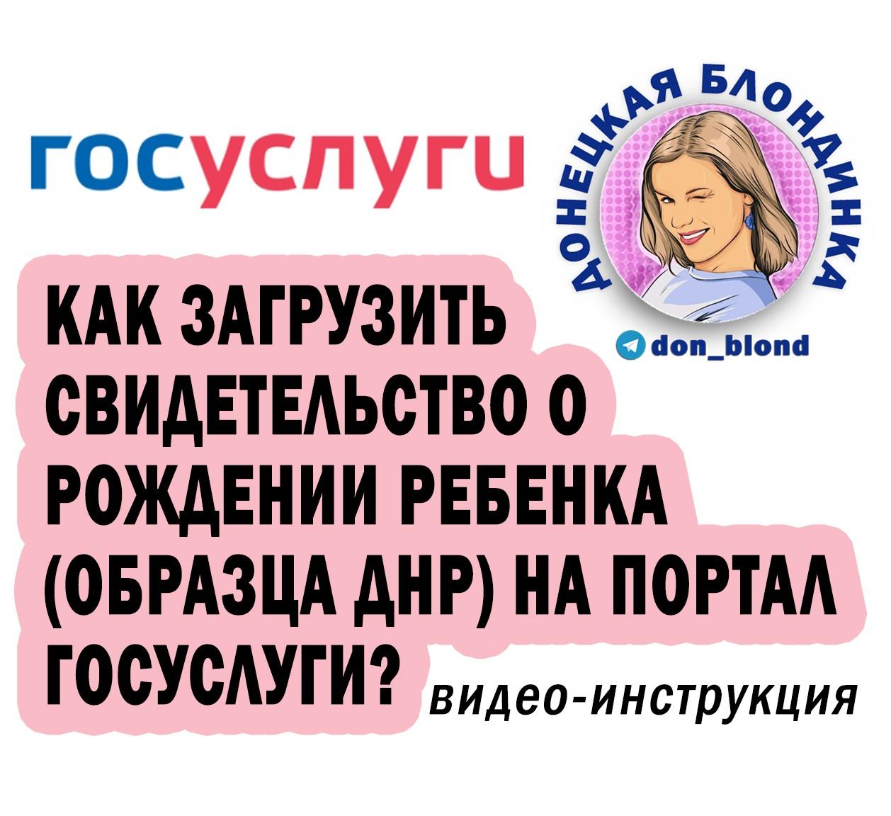 Как загрузить свидетельство о рождении ребенка (образца ДНР) на портал Госуслуги