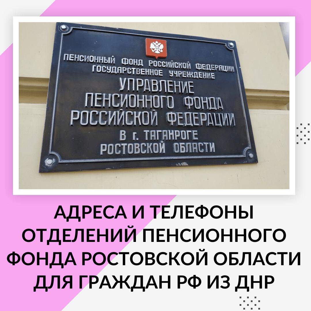 Адреса и телефоны отделений Пенсионного Фонда Ростовской области для граждан РФ из ДНР
