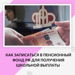 Как записаться в Пенсионный фонд РФ для получения школьной выплаты