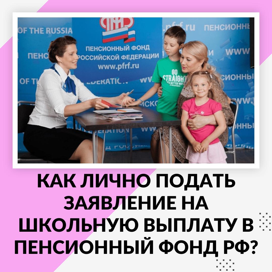 Как лично подать заявление на школьную выплату в Пенсионный Фонд РФ?
