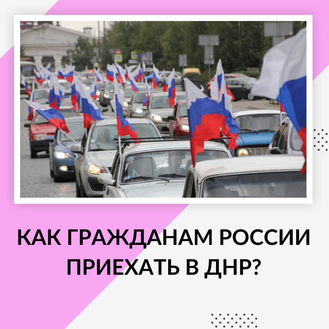 Как гражданам России приехать в ДНР?