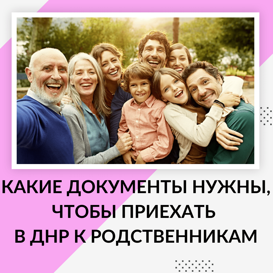 Какие документы нужны для поездки в ДНР к родственникам