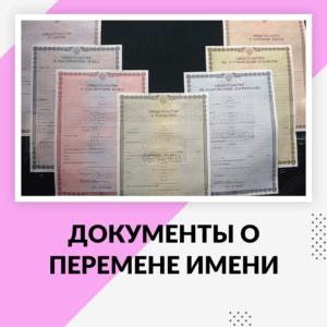 Документы о перемене имени